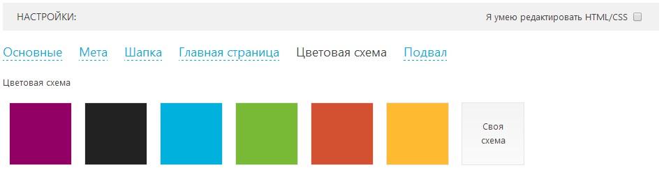 цветовая схема оформления